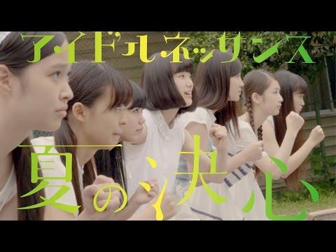 『夏の決心』 フルPV ( #アイドルネッサンス )