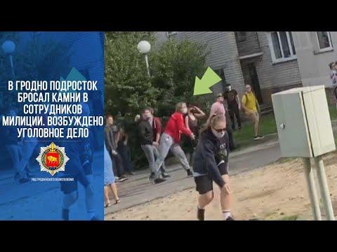 Во время протеста школьник бросал камни в ОМОН. Возбуждено уголовное дело