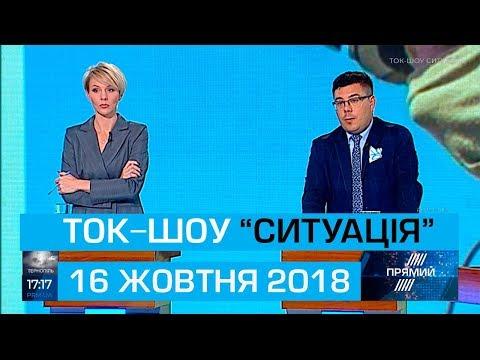 Ток-шоу СИТУАЦІЯ від 16 жовтня 2018 року