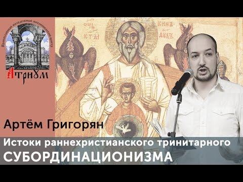 Истоки раннехристианского тринитарного субординационизма