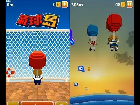 《氣球島》手機遊戲玩法與攻略教學!