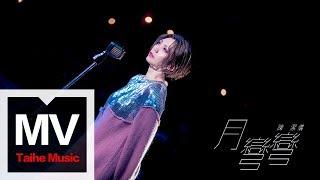 Download Lagu 陳潔儀 Kit Chan【月彎彎】官方完整版MV Mp3