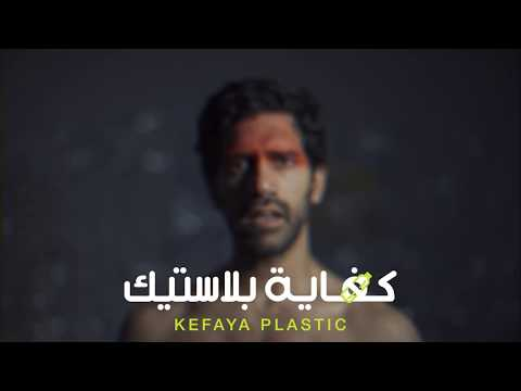 هل استهلكت بلاستيك اليوم؟..أحمد مجدي وجه حملة توعية بمخاطر المخلفات البلاستيكية
