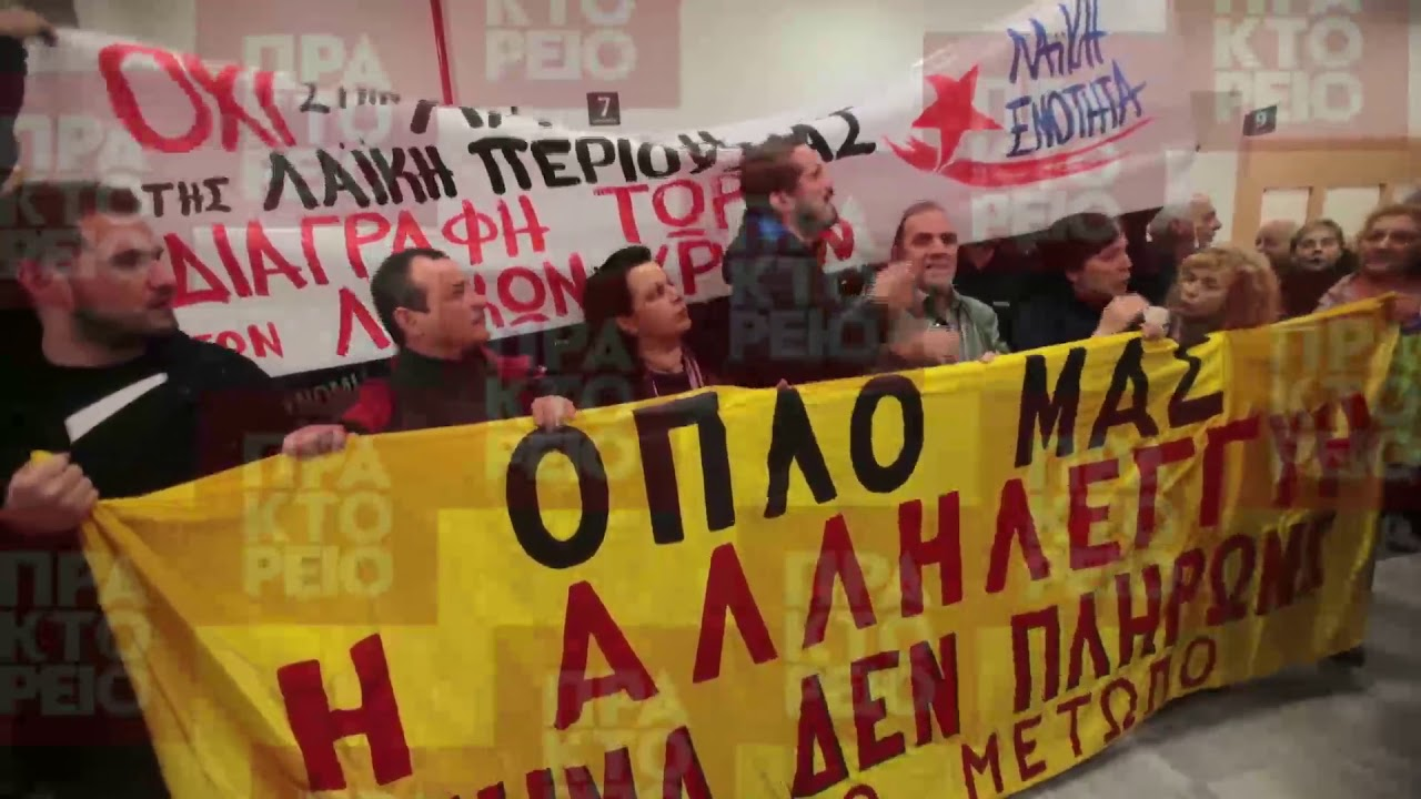 Eιρινοδικείο Αθηνών: Επεισόδια για τους Πλειστηριαμούς