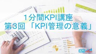 [KPI1分間講座] KPI管理の始め方 第3回 KPI管理の意義
