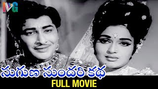 Suguna Sundari Katha Telugu Full Movie ft. Kantha Rao and Devika. For more Old Telugu Super Hit Movies, subscribe to Indian Video Guru : http://bit.ly/1OmpKAI. Suguna Sundari Katha movie is Directed by HS Venu and Produced by Pinajala Subba Rao. Music Composed by SP Kodandapani.Click here to Watch :Kantha Rao Old Telugu Movies - http://bit.ly/2mOxKQbSuper Hit Telugu Movies - http://bit.ly/2a2Rz5cLatest Telugu Full Movies HD -http://bit.ly/1V1rAqlIndian Video Guru No 1 Channel For HD Full Movies - http://bit.ly/25te3yOVisit Us : http://indianvideoguru.comIndian Video Guru is the final destination for all Online Full Movies from various languages like Telugu, Tamil, Hindi, Malayalam and Kannada.Watch the best of Indian Cinema uploads right here!Follow us on Facebook for more Indian Full Movies - https://www.facebook.com/IndianVideoGuruFollow us on twitter for more updates - https://twitter.com/IndianVideoGuru Also subscribe to https://www.youtube.com/indianvideoguru for latest full movies.My Mango App Links:Google Play Store: https://goo.gl/LZlfHu App Store: https://goo.gl/JHgg83