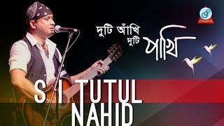 Video S I Tutul, Nahid - Duti Akhi Duti Pakhi | দুটি আখি দুটি পাখি | Music Video MP3, 3GP, MP4, WEBM, AVI, FLV Agustus 2019