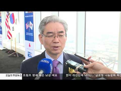글로벌 나눔문화 확산 10.27.16 KBS America News