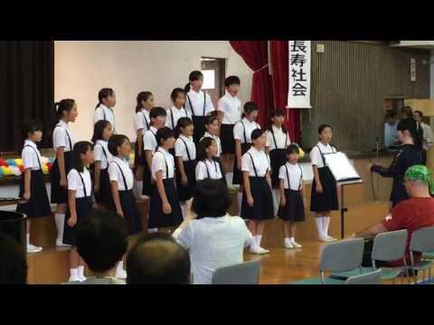 ぼくらのエコー / 因島南小学校合唱部(因島三庄町敬老会2016)