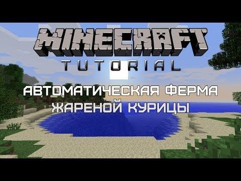 Minecraft Tutorial — Автоматическая ферма жареной курицы [Quick and Easy]