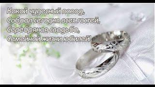 Серебряная свадьбаприкольные тосты и поздравления 51