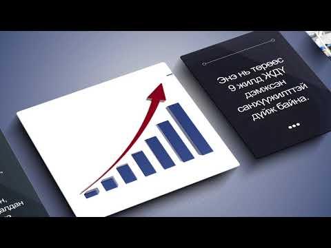 Сүүлийн гурван жилд ЖДБ эрхлэгчдээс 680 тэрбум төгрөгийн худалдан авалт хийжээ