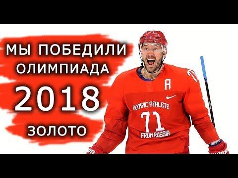 Россия Германия Хоккей ФИНАЛ Олимпиада 2018 ПОБЕДА Золото СЧЕТ 4:3