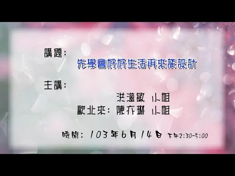 20140614大東講堂—歐北來:陳亦琳、王瀚陞「先學會好好生活再來談設計」