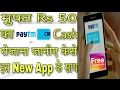 Eran BIG Paytm Cash 50 Rs Per Day Instacash App New 2017 Loot