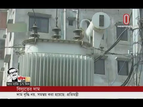 'Prices of power has not been increased but adjusted' (28-02-2020) Courtesy: Independent TV