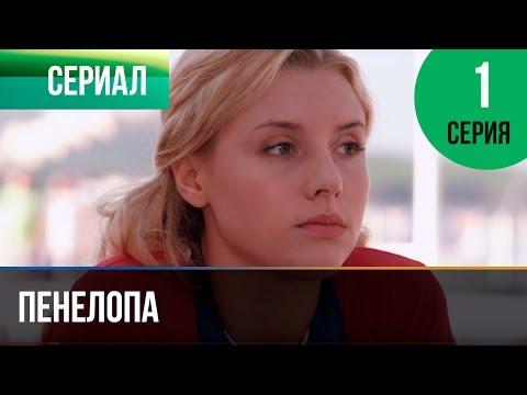 Пенелопа 1 серия - Мелодрама | Фильмы и сериалы - Русские мелодрамы (видео)
