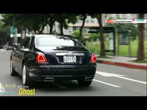 王者體驗Rolls-Royce Ghost