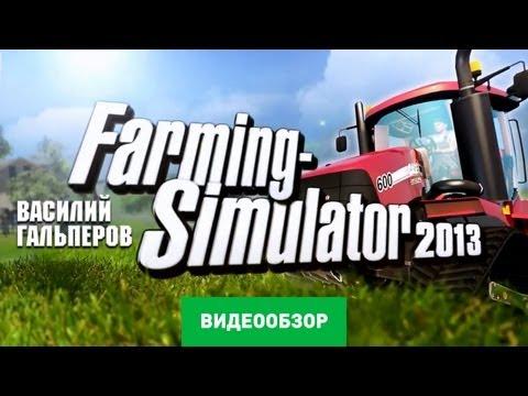 Обзор игры Farming Simulator 2013
