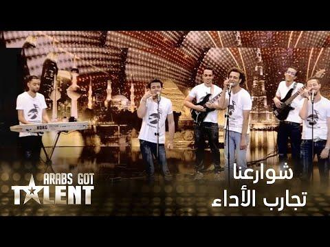 Arabs Got Talent – تجارب الأداء – شوارعنا