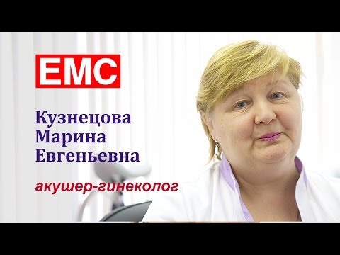 Клиника ЕМС, акушер гинеколог Кузнецова Марина Евгеньевна