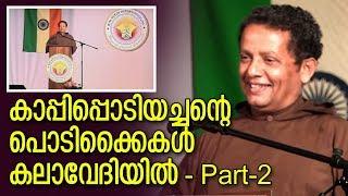 Video р┤Хр┤▓р┤╛р┤╡р╡Зр┤жр┤┐ р┤╕р╡Нр┤кр╡Жр┤╖р╡Нр┤пр╡╜ Ep 5 (Fr. Joseph Puthenpurackal) MP3, 3GP, MP4, WEBM, AVI, FLV Maret 2019