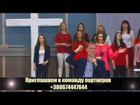 Виталий Вознюк  '' Наша пасха Христос... '' (08.04.2018) 1 служение
