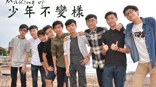 Download Lagu Making of 少年不變樣_Boyz Reborn (製作背後) Mp3
