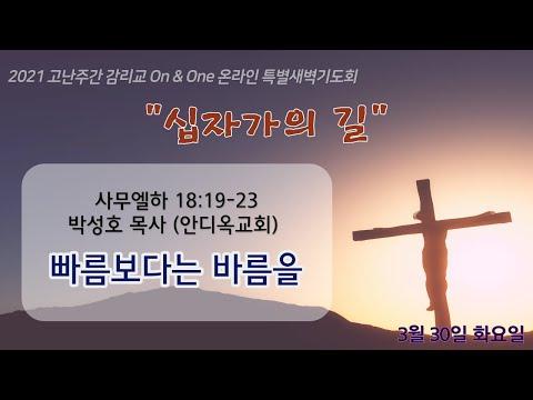 2021년 3월 30일 고난주간 온라인 특별새벽기도회(On & One 십자가의 길)