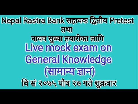 (Nepal Rastra Bank Pretest General Knowledge live exam by Shraddha Shrestha - Duration: 47 minutes.)