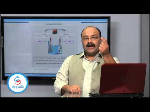 كيمياء - الباب الثامن| الخلايا الالكتروليتية
