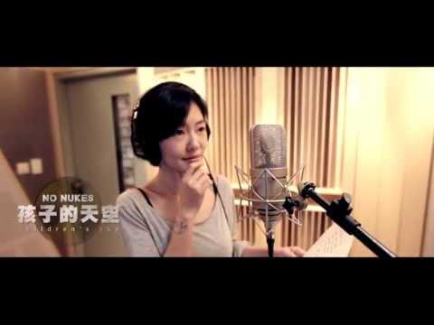 〈孩子的天空〉首波名人合唱版MV!