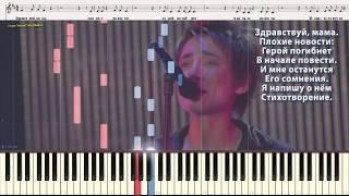 Любовь, как случайная смерть - Земфира (Ноты и Видеоурок для фортепиано) (piano cover)
