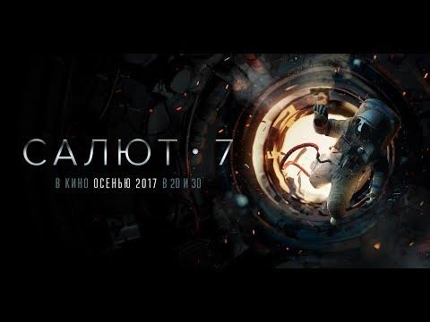 САЛЮТ-7 - Трейлер(2017) //  Премьера (видео)