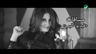 Shatha Hassoun … Masafat - Video Clip   شذى حسون … مسافات - فيديو كليب