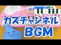 1本指ピアノ【カズチャンネル BGM】KazuChannel 簡単ドレミ楽譜 超初心者向け