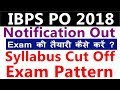 IBPS  PO 2018 Notification Out | Exam Pattern | Syllabus | Cut Off | How to crack | Prepare