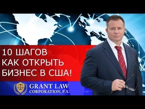 Как создать бизнес в США!!!   10 ЭТАПОВ   БИЗНЕС ИММИГРАЦИЯ   Виза L1, E2, EB-5   Адвокат Gary Grant