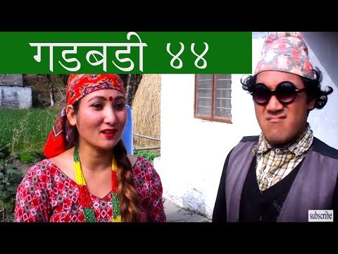 (Nepali comedy video Gadbadi 44 by www.aamaagni.com - Duration: 28 minutes.)