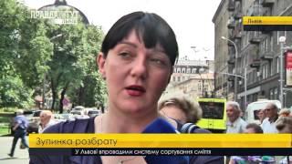 Випуск новин на ПравдаТУТ Львів за 11.07.2017
