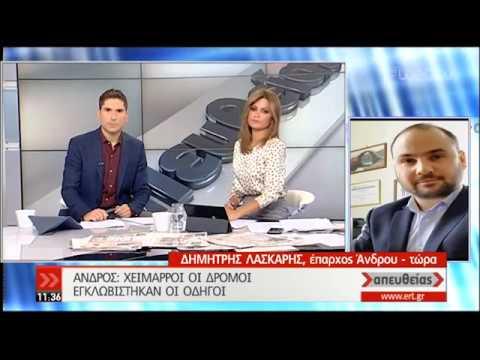 Άνδρος: Καταστροφές από την κακοκαιρία | 08/10/2019 | ΕΡΤ