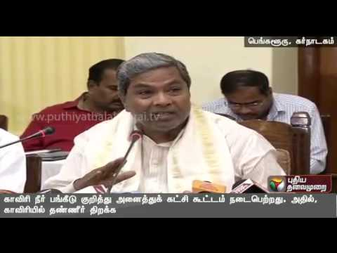 Cant-release-water-to-TN-says-Siddaramaiah-after-all-party-meeting