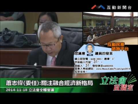 蕭志偉  20141118立法會全體會議