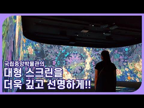 국립중앙 박물관 , 스크린페인트SPW1