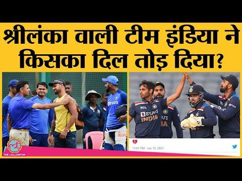 Sri Lanka Tour के लिए घोषित Team India किसको पसंद नहीं आई?   Shikhar Dhawan