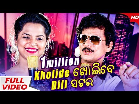 Video Kholide ଖୋଲିଦେ Dill ସଟର | A Masti Song By Papu Pum Pum & Asima Panda | 91.9 Sarthak FM download in MP3, 3GP, MP4, WEBM, AVI, FLV January 2017