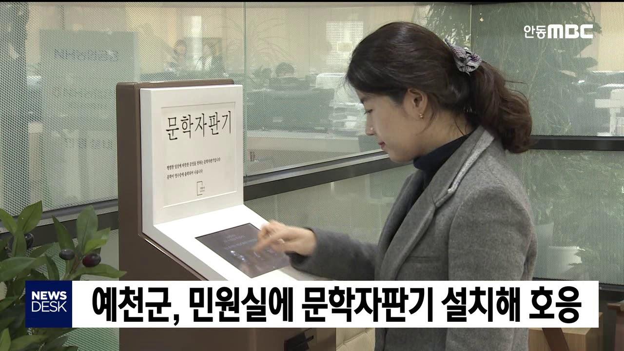 예천군 문학자판기 설치 호응