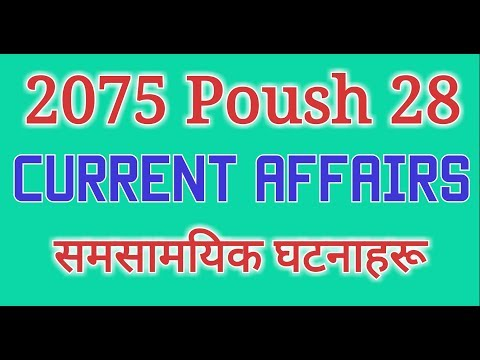 (Current Affairs loksewa Nepal #92|28 Poush 2075 |समसामयिक जानकारी|Smartgk|12 January 2019 - Duration: 6 minutes, 36 seconds.)