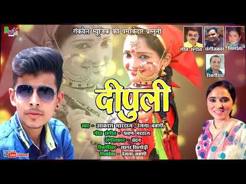 Video Dipuli | Latest Garhwali Song 2017 | Akash Bhardwaj , Ranjana Bakshi download in MP3, 3GP, MP4, WEBM, AVI, FLV January 2017