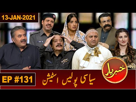 Khabaryar with Aftab Iqbal | Siyasi Police Station | Episode 131 | 13 January 2021 | GWAI